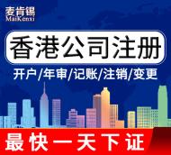 【618钜惠】香港公司注册年审记账报税注销变更银行开户