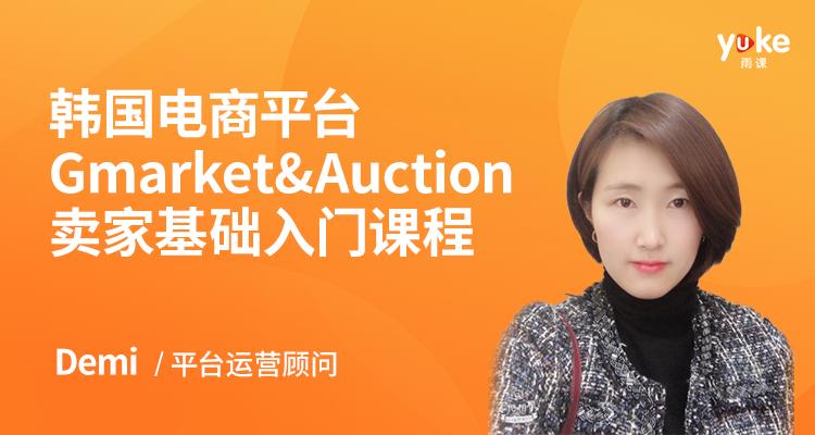 韩国电商平台Gmarket&Auction卖家基础入门课程