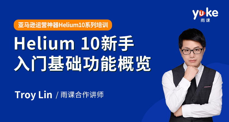 Helium 10新手入门基础功能概览