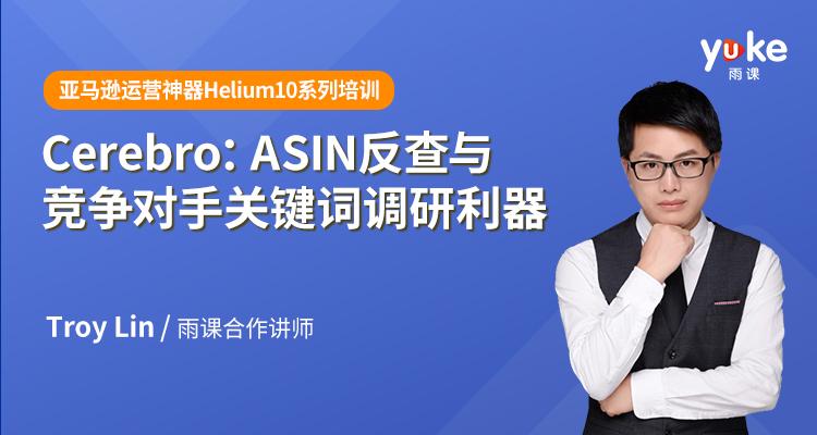 Cerebro:ASIN反查与竞争对⼿关键词调研利器