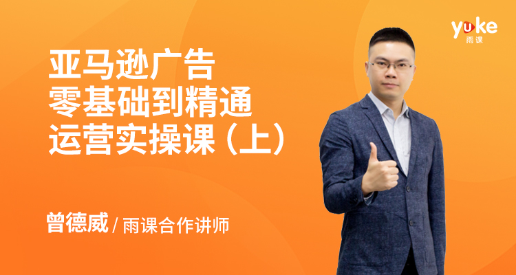 亚马逊广告零基础到精通运营实操课(上)