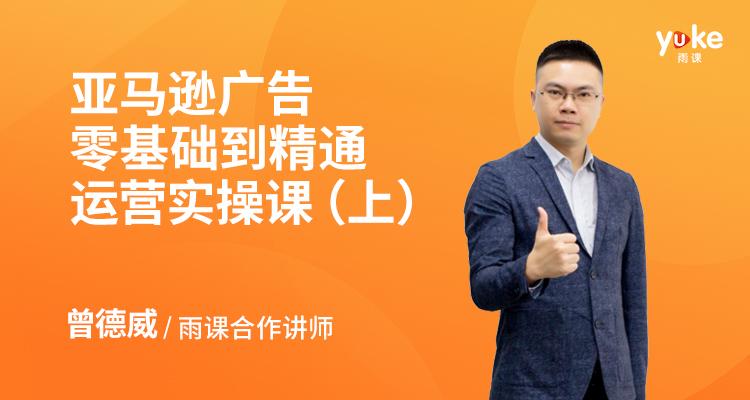 亞馬遜廣告零基礎到精通運營實操課(上)