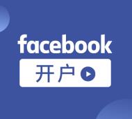 Facebook广告账号开户服务【500美金(含税)免费开户】