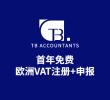 首年免费欧洲7国VAT注册+申报