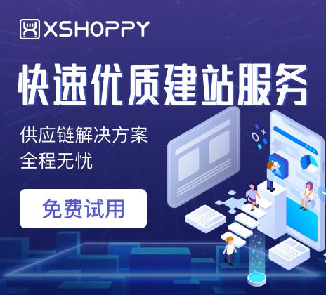 雨果用户专属XShoppy外贸建站试用权益