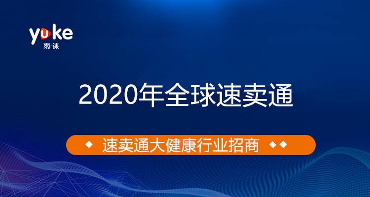2020年全球速卖通--速卖通大健康行业招商
