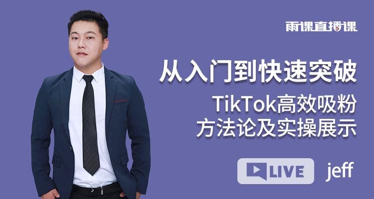 從入門到快速突破,TikTok高效吸粉方法論及實操展示
