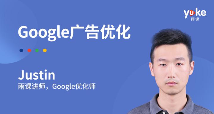 Google广告优化