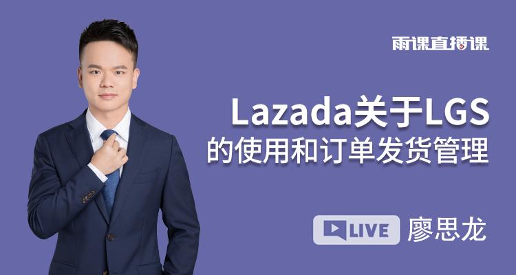 Lazada关于LGS的使用和订单发货管理