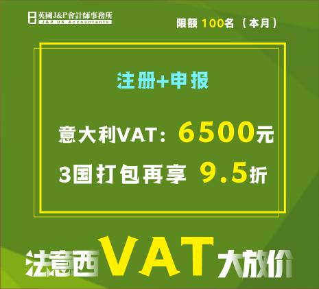意大利VAT