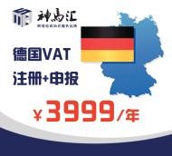 德国VAT注册及申报(包含一年申报费用)