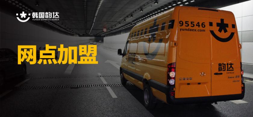 韩国韵达快递-跨境电商的合作伙伴,为客户提供中韩双向跨境物流及仓储服务。