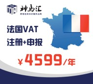 法国VAT注册及申报(包含一年申报费用)