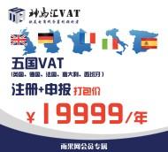 英德法意西五国VAT注册及申报