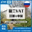 YMS 亚马逊荷兰VAT税号申请注册申报