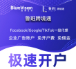 免费开通Facebook企业广告账户