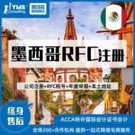 YMS 亚马逊墨西哥RFC税号申请注册申报