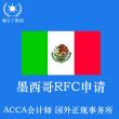墨西哥RFC税号注册申请包海牙认证,文件西班牙语翻译