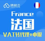 法国VAT转代理+申报