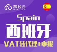 西班牙VAT转代理+申报
