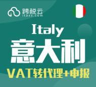 意大利VAT转代理+申报