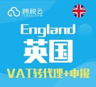 英国VAT转代理+申报