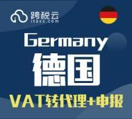 德国VAT转代理+申报