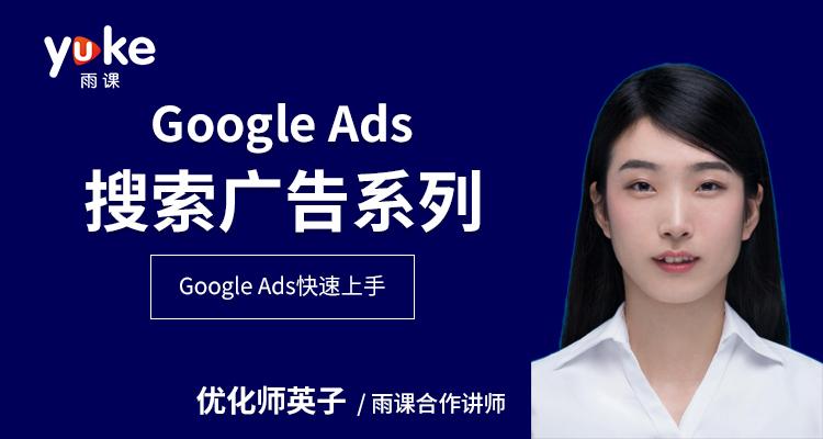 Google Ads搜索广告系列