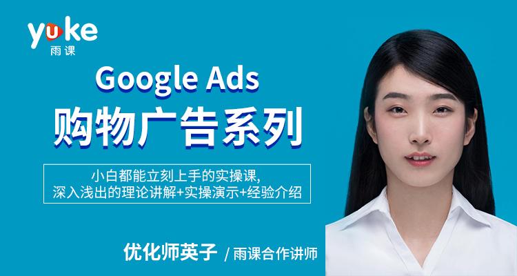 Google Ads購物廣告系列