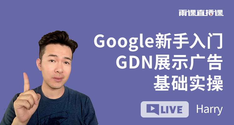 Google新手入门 GDN展示广告基础实操