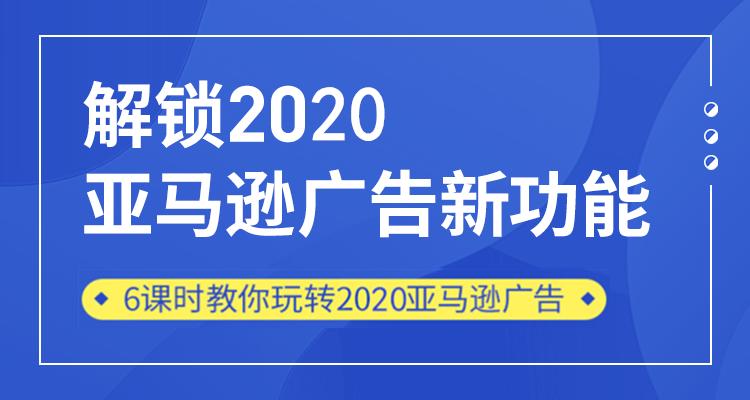解锁2020亚马逊广告新功能