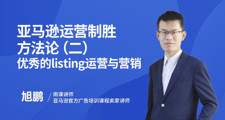 亚马逊运营制胜方法论(二)——优秀的listing运营与营销