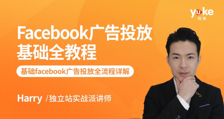 Facebook广告投放基础全教程