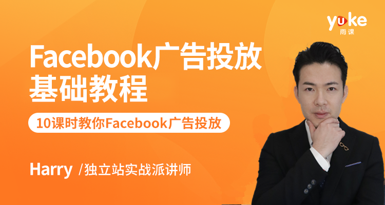 Facebook广告推广新手课程