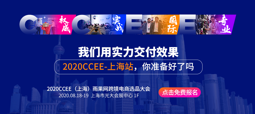2020CCEE-上海站,你准备好了吗?