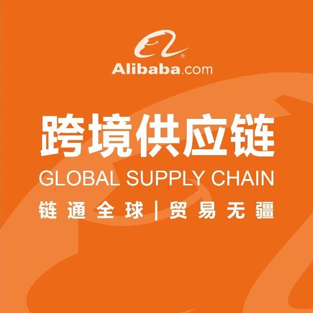 阿里巴巴跨境供应链