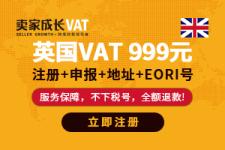 英国VAT注册+申报 999元