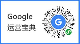 【扫码领取】谷歌运营宝典