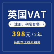 英国VAT新注册/转申报(2年)