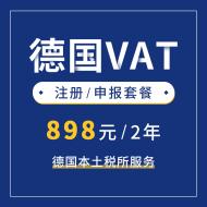 德国VAT新注册/转申报(2年)