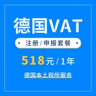 德国VAT新注册/转申报(1年)