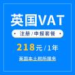 英国VAT新注册/转申报(1年)