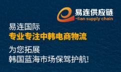 中韩物流服务1对1咨询申请