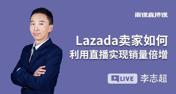 Lazada卖家如何利用直播实现销量倍增