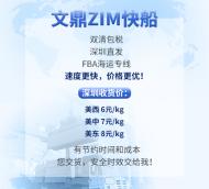 深圳ZIM快船