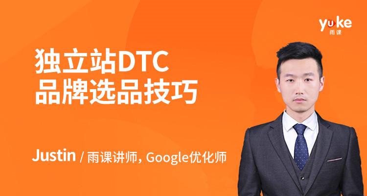独立站DTC品牌选品技巧