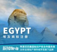 埃及商标注册申请