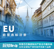 欧盟商标注册申请