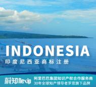 印度尼西亚商标注册申请