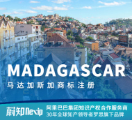 马达加斯加商标注册申请